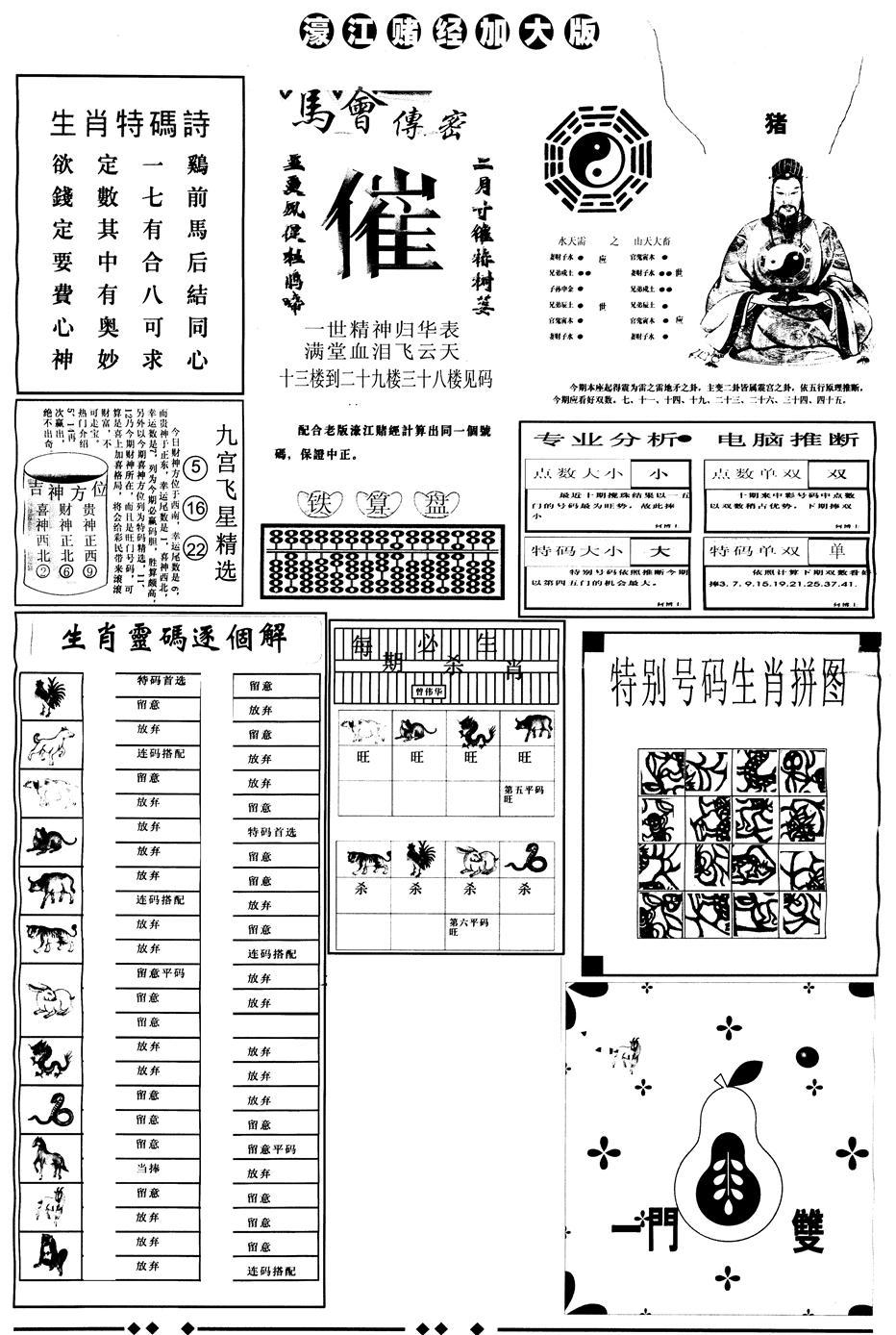 069期另版大濠江B(黑白)
