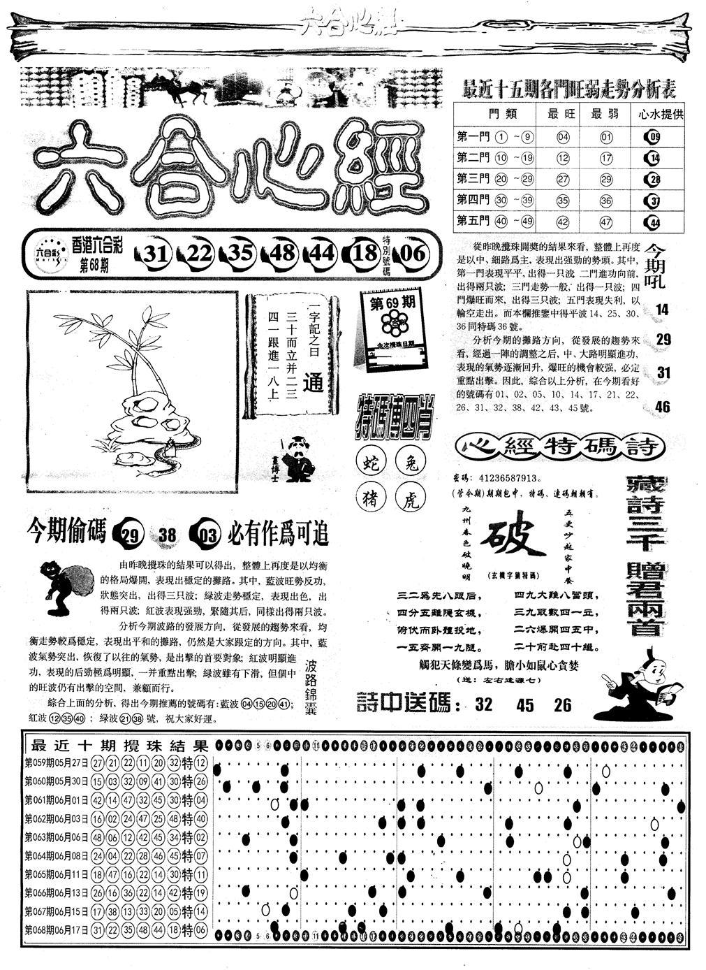 069期另版六合心经A(黑白)