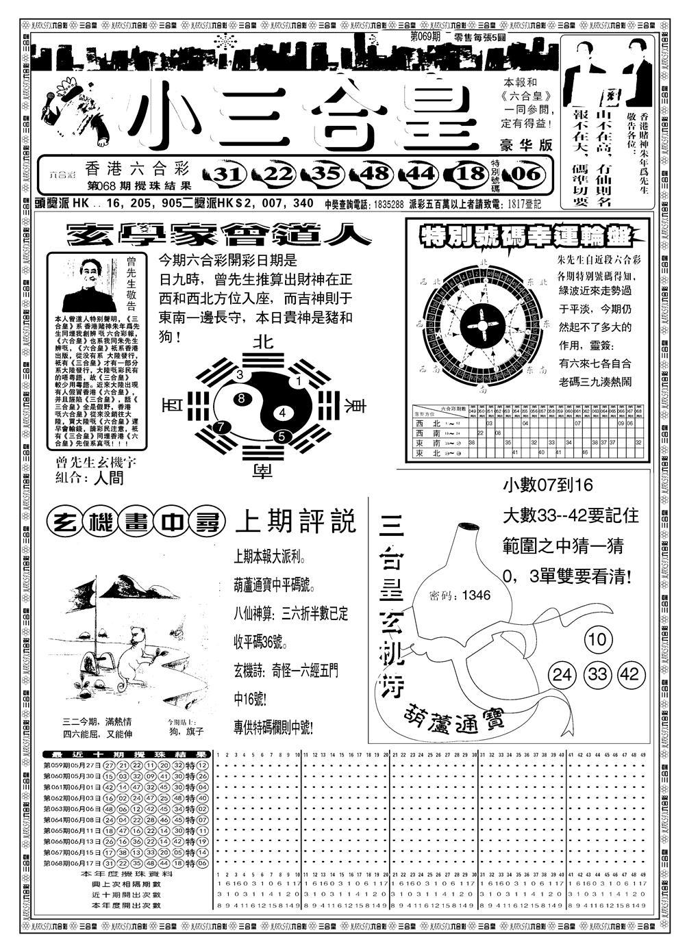 069期另版小三合皇A(黑白)