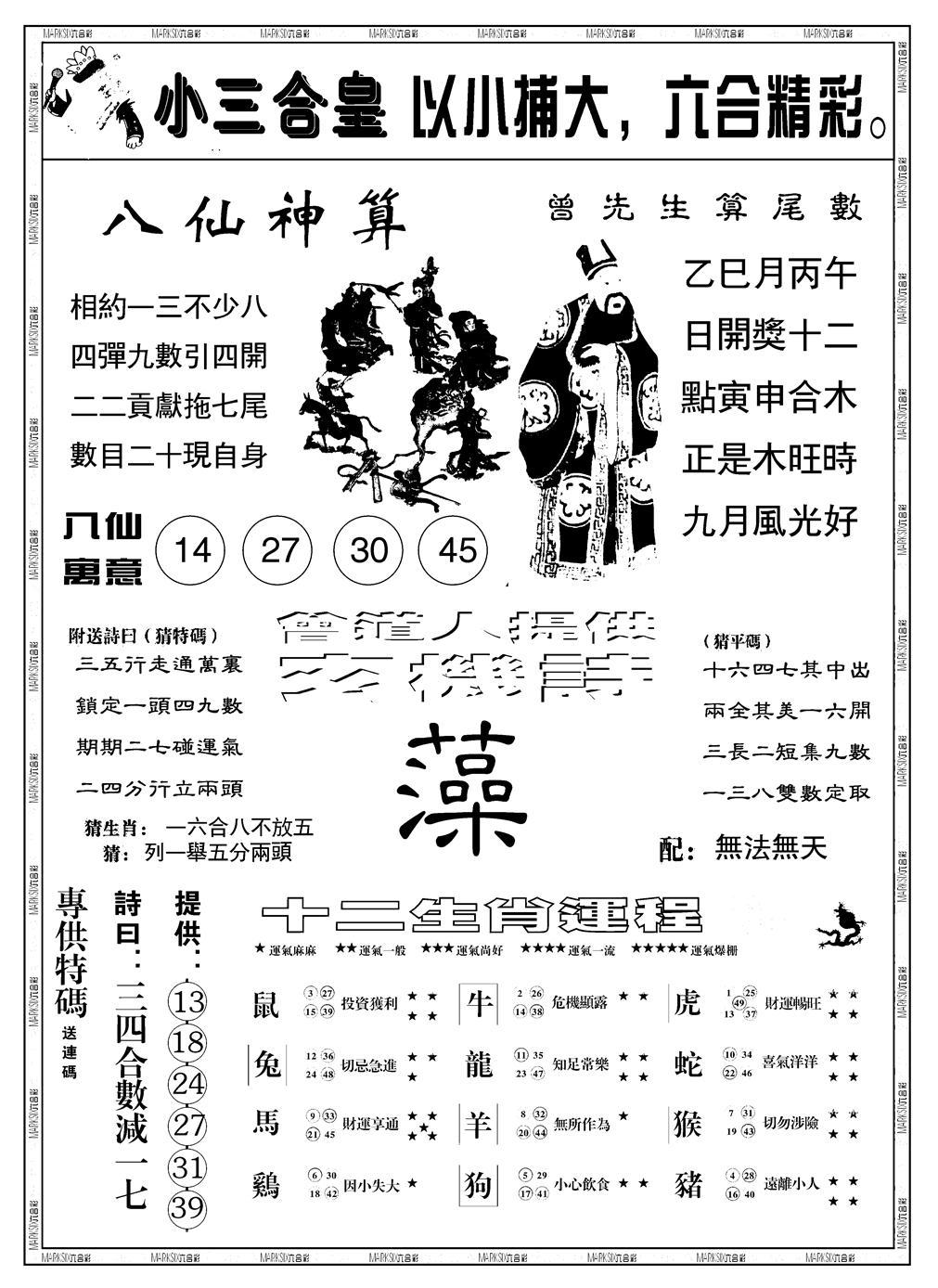 069期另版小三合皇B(黑白)