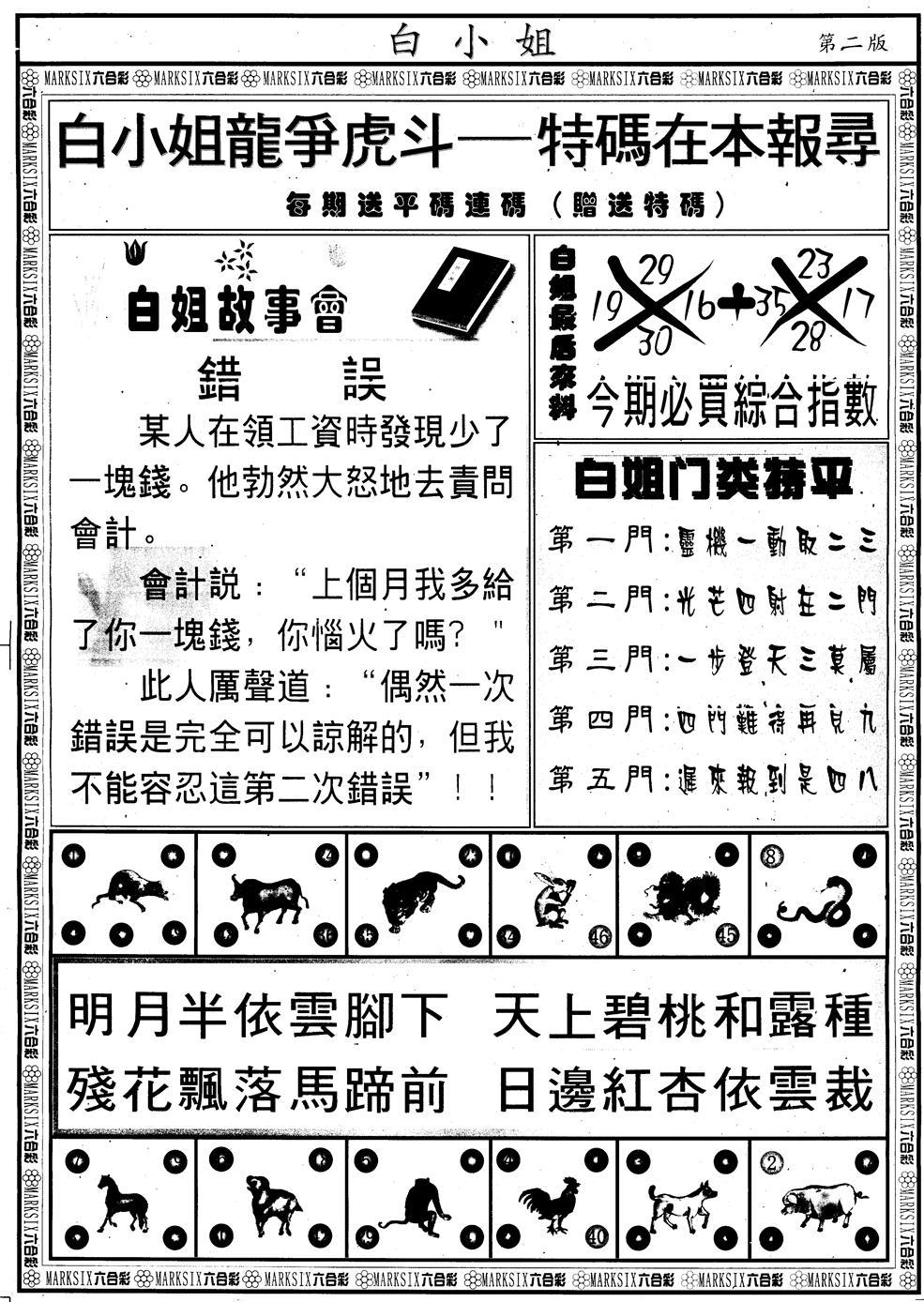 069期另版白小姐龙虎斗B(黑白)