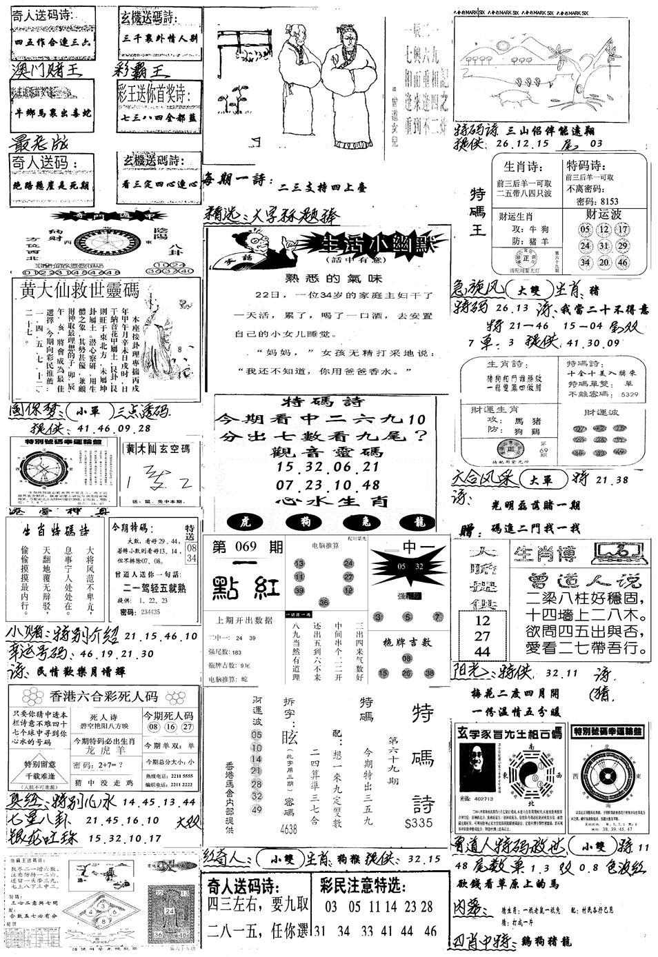 069期另版手写综合资料A(黑白)