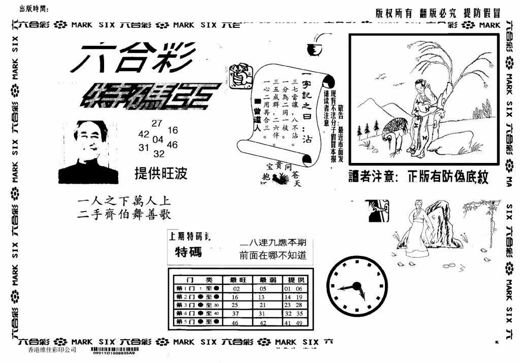 069期另版特码王(早图)(黑白)
