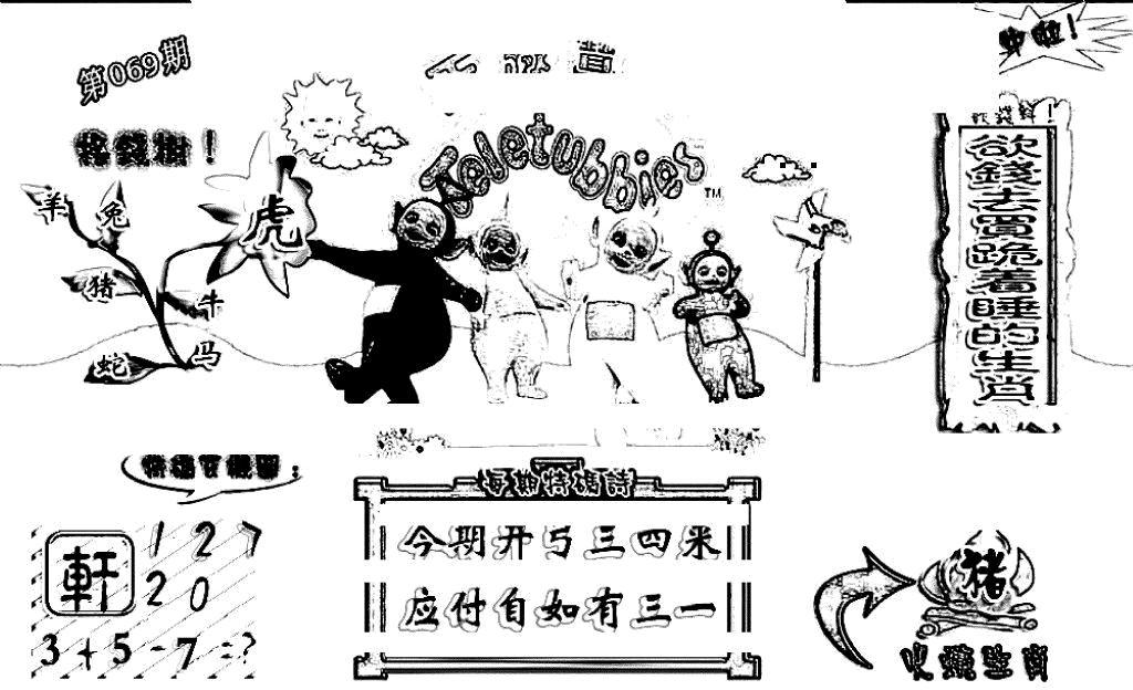 069期天线宝宝(早图)(黑白)
