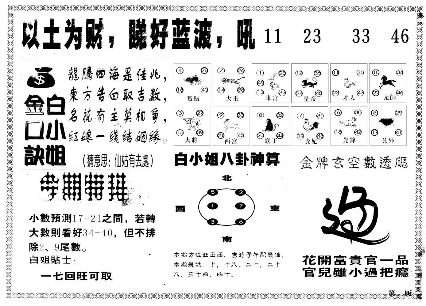069期另版白姐内幕B(黑白)