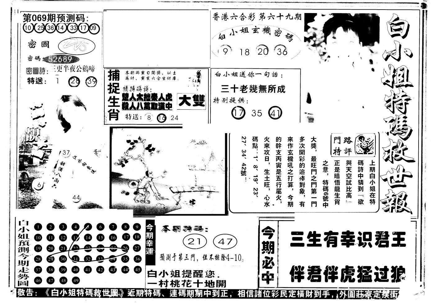 069期另版白姐特救世A(黑白)