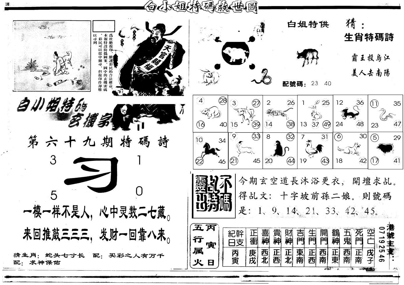069期另版白姐特救世B(黑白)