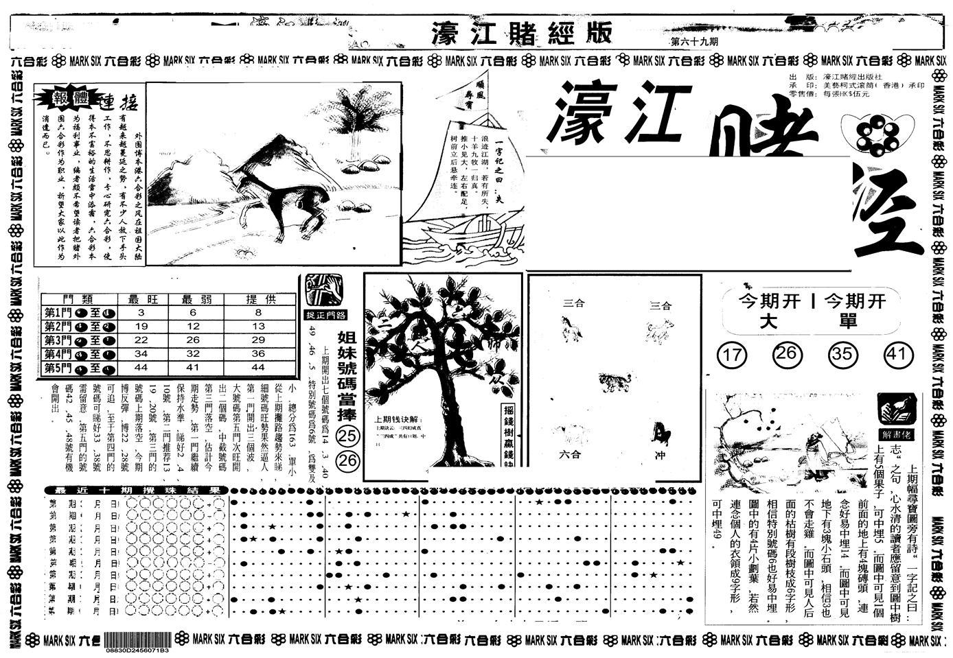 069期另版老濠江赌经A(黑白)