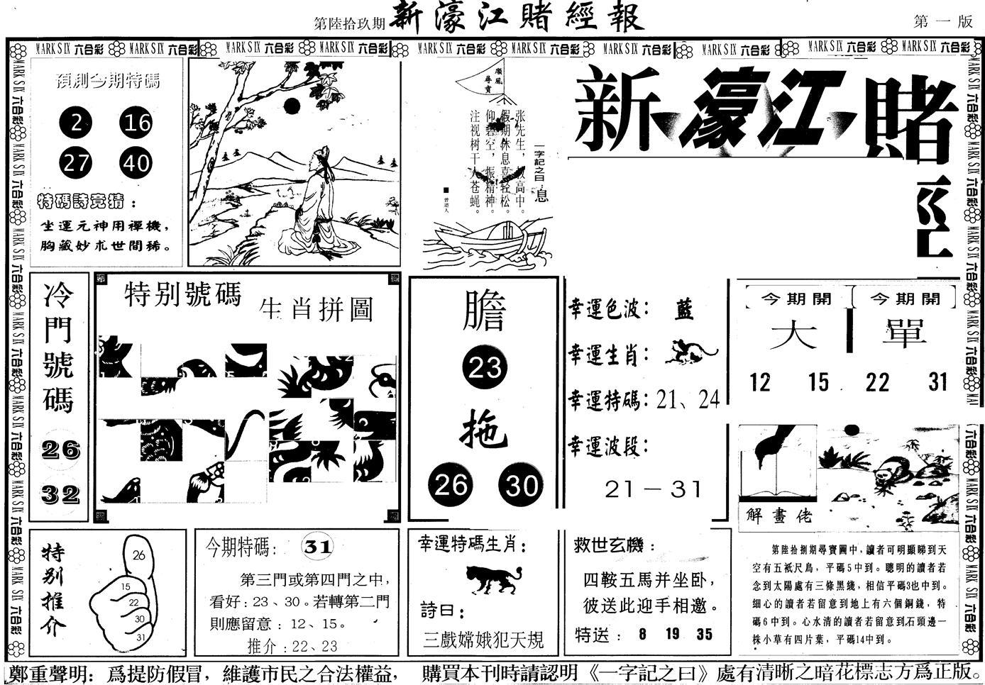 069期另版新濠江赌经A(黑白)