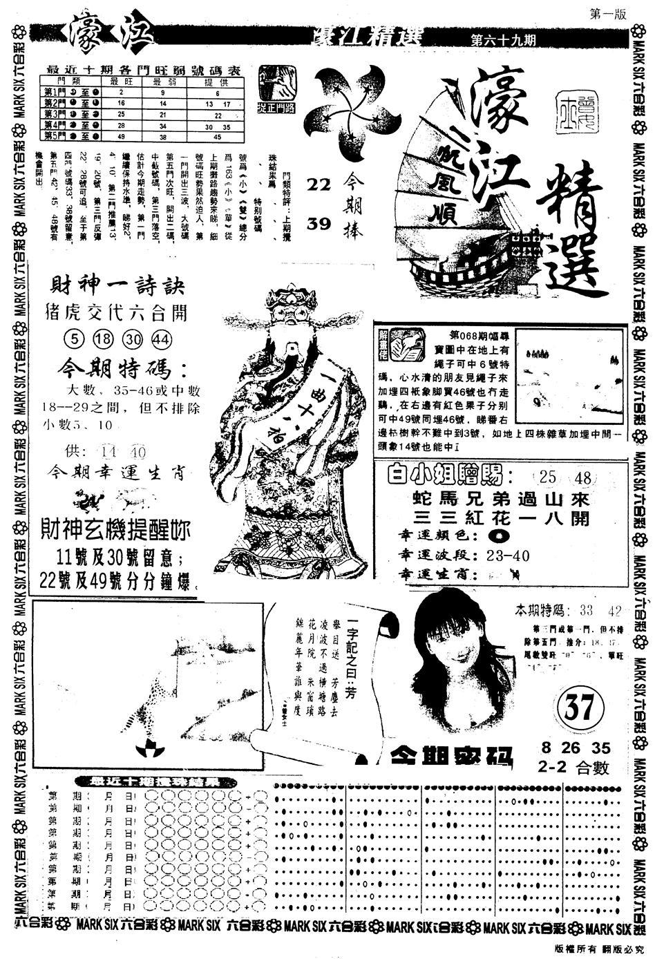 069期另版濠江精选A(黑白)