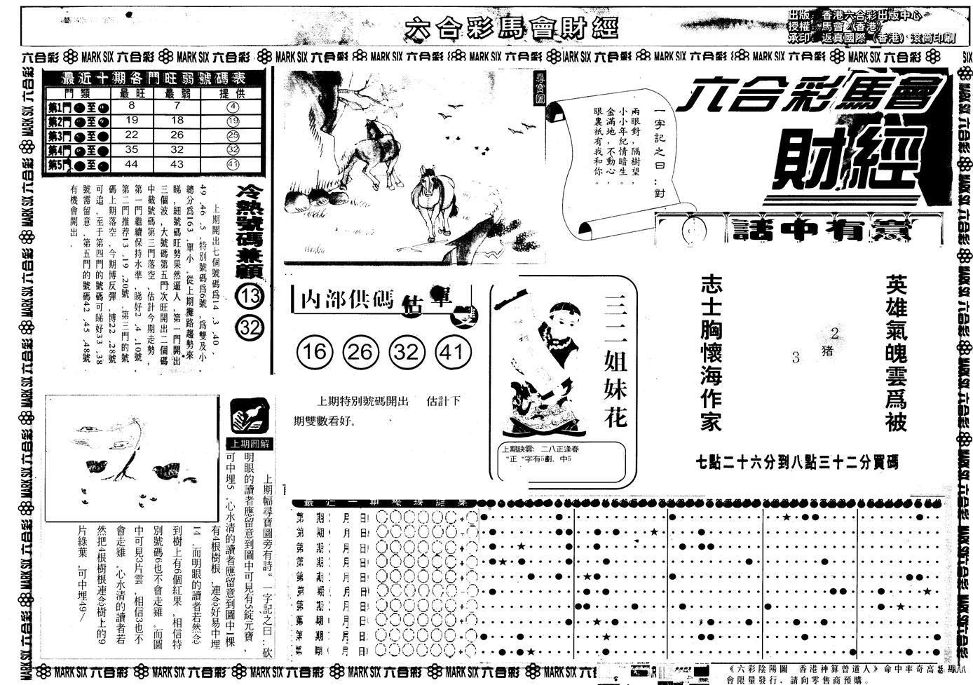 069期另版马会财经A(黑白)