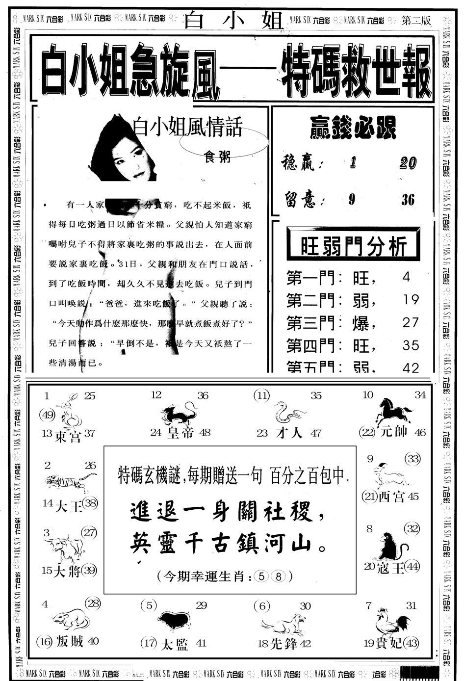 069期另版白急旋风B(黑白)