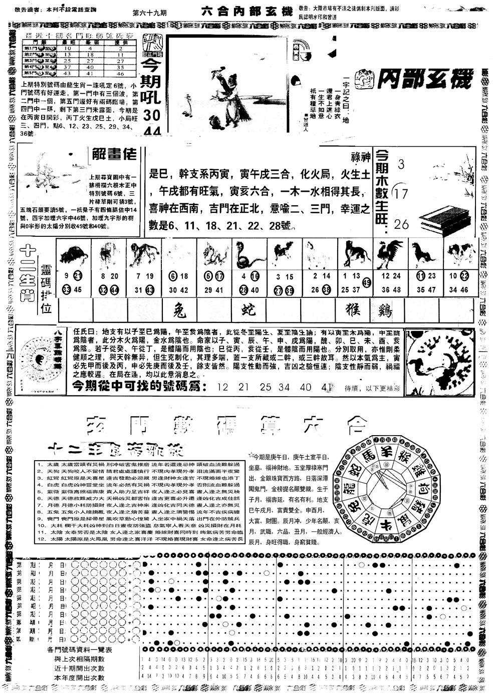 069期另版六内部玄机A(黑白)