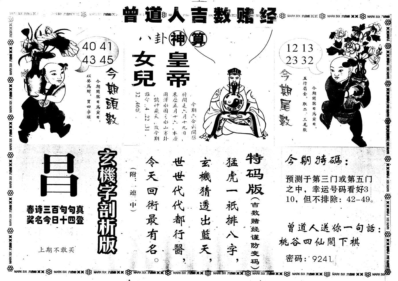 069期另版吉数赌经B(黑白)