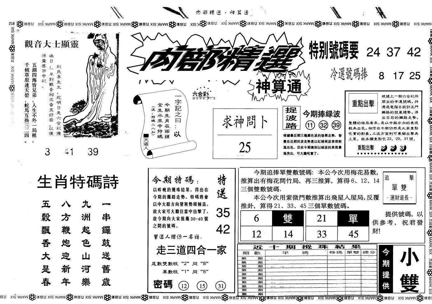 069期另版内精神算通A(黑白)