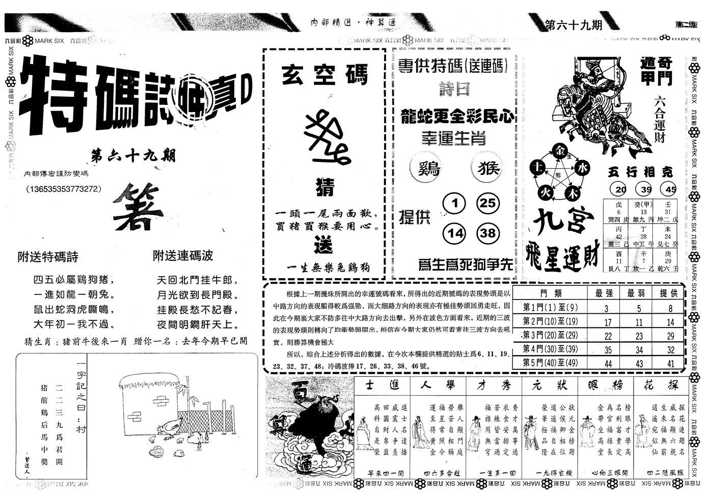 069期另版内精神算通B(黑白)