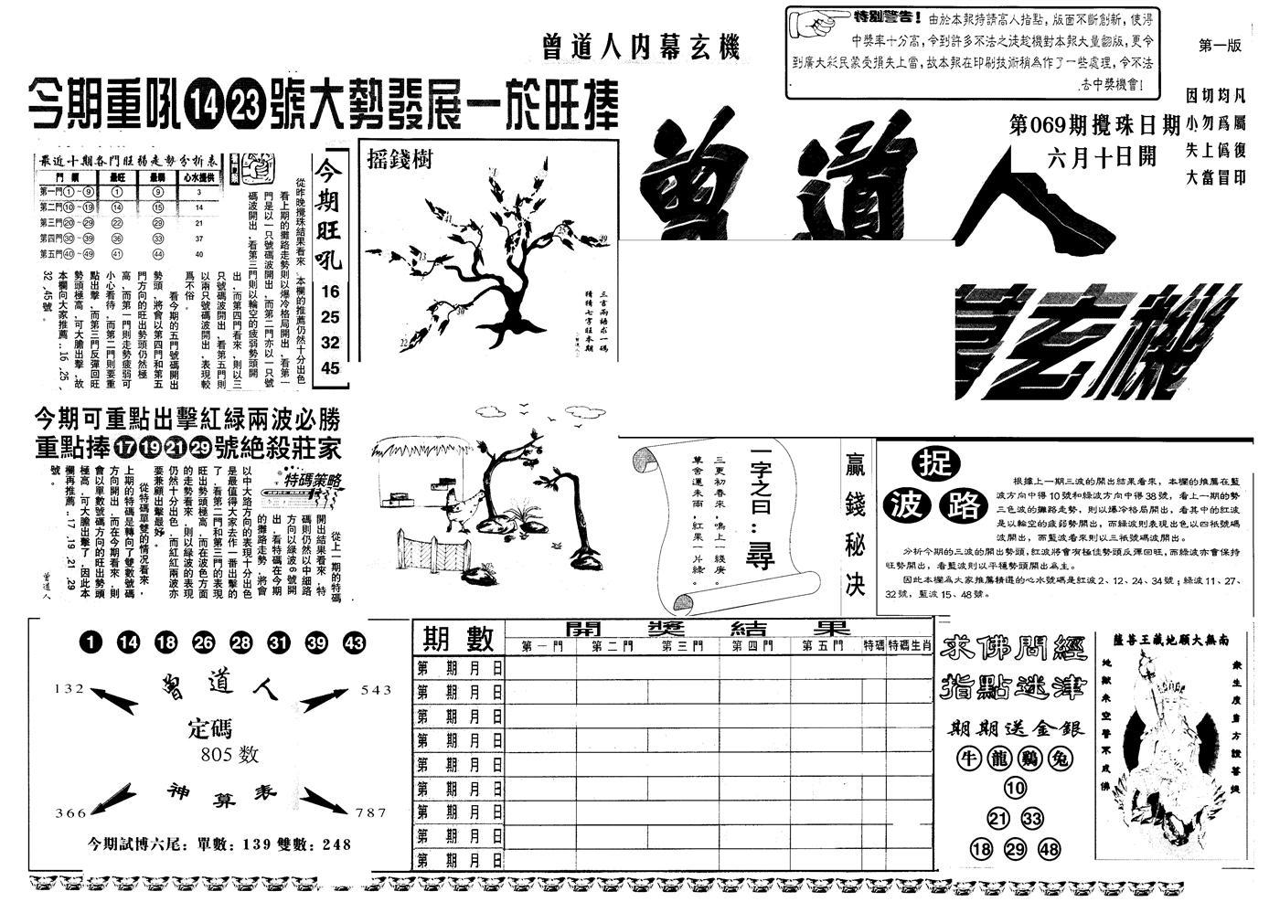 069期另版曾内幕A(黑白)