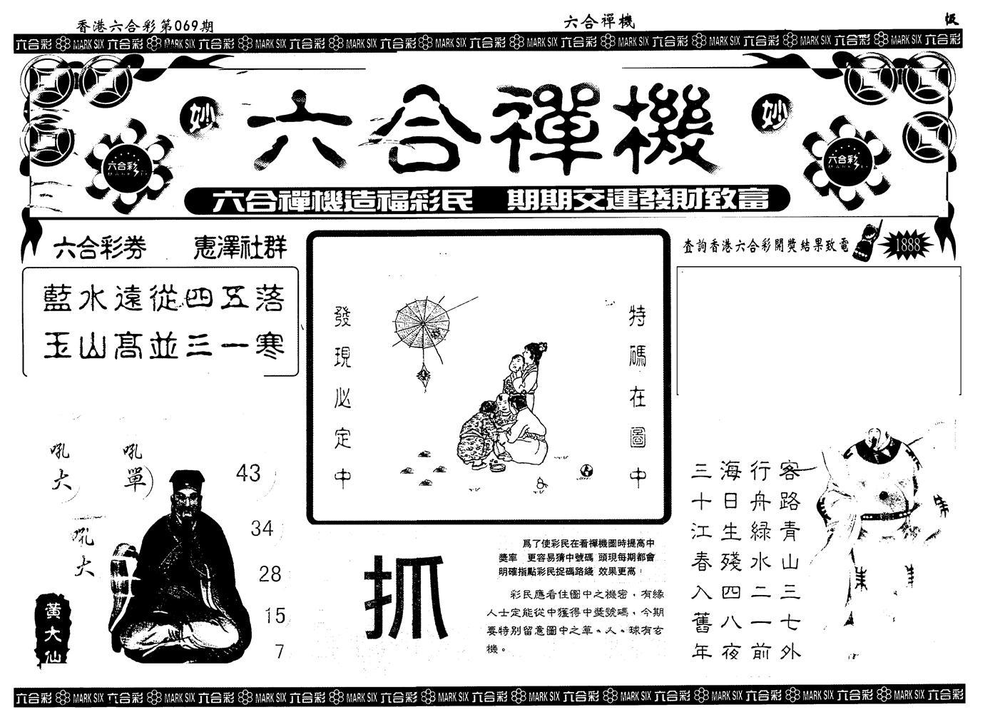 069期另版六合禅机A(黑白)