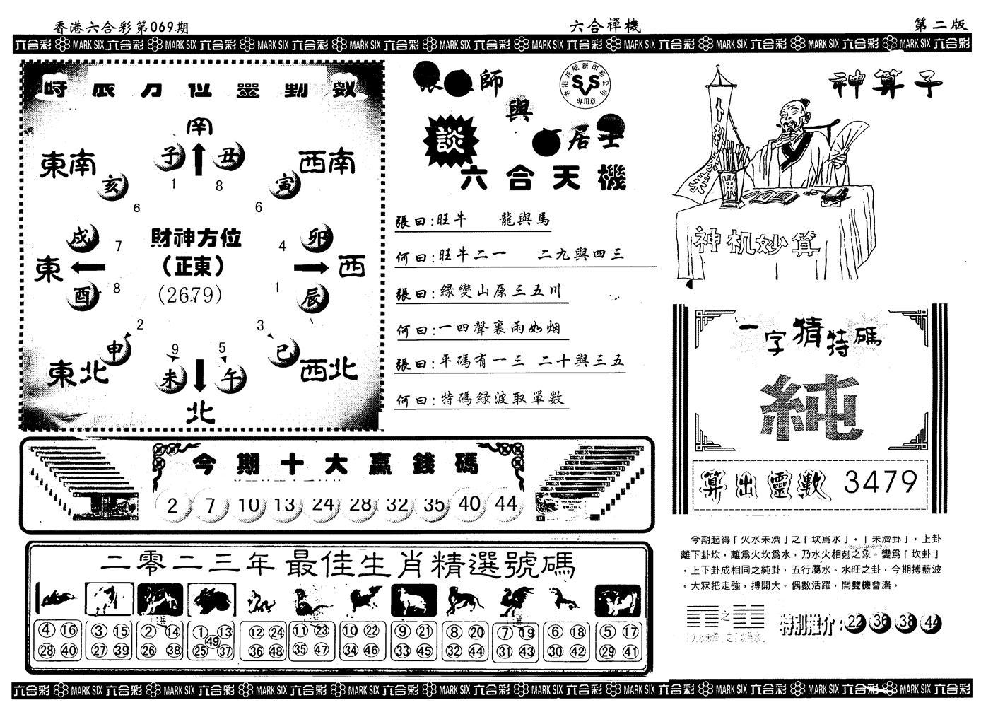 069期另版六合禅机B(黑白)