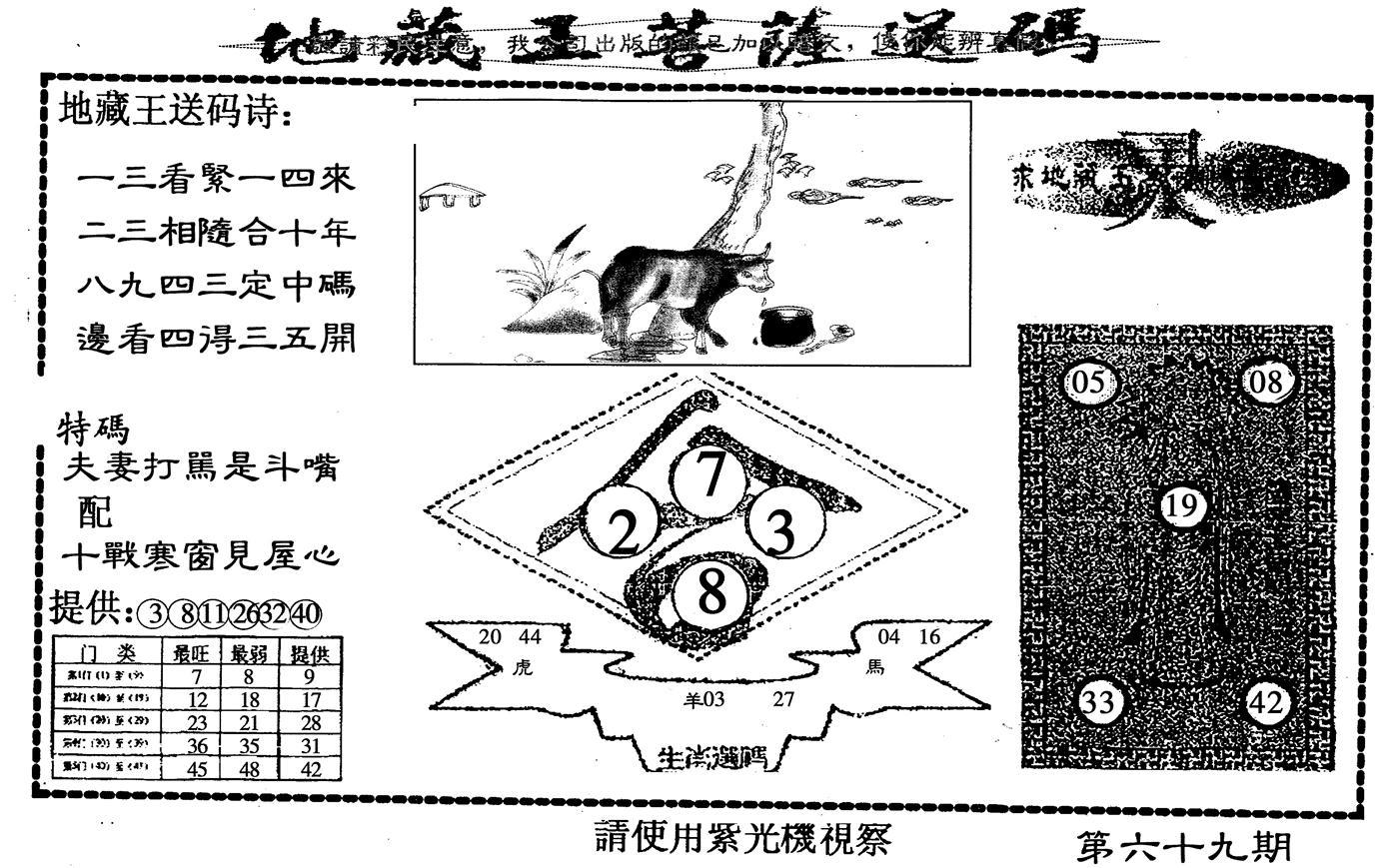 069期地藏王送码(黑白)