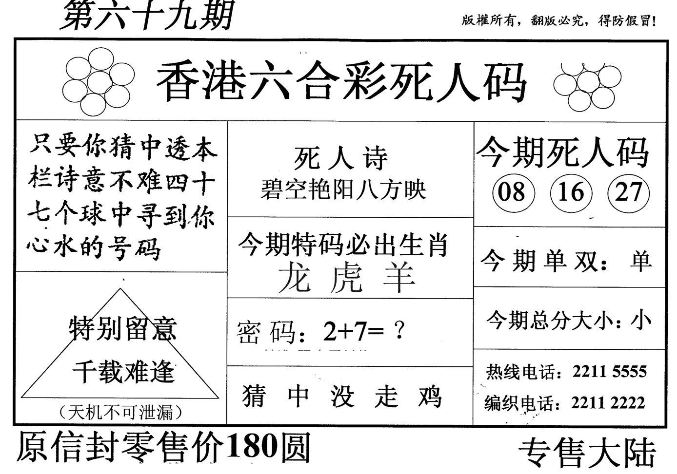 069期死人码(新版)(黑白)