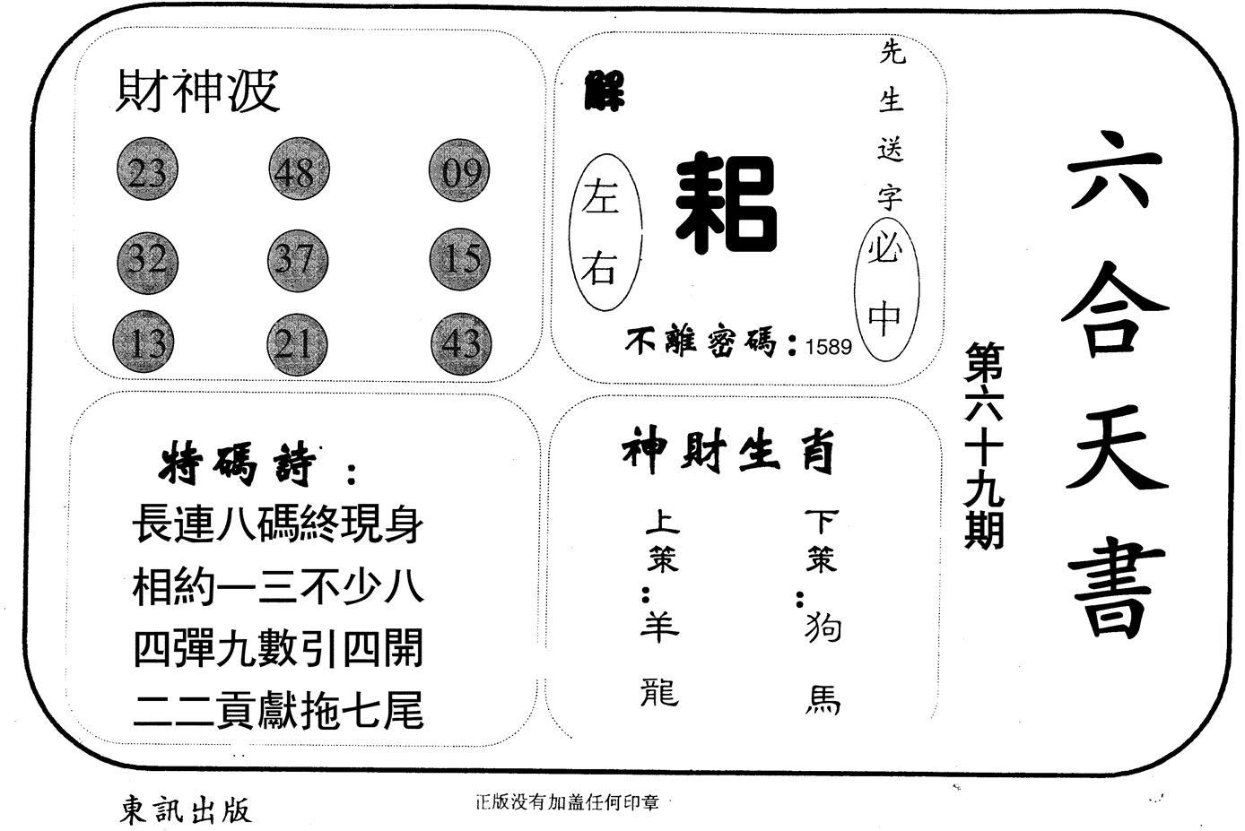 069期六合天书(黑白)
