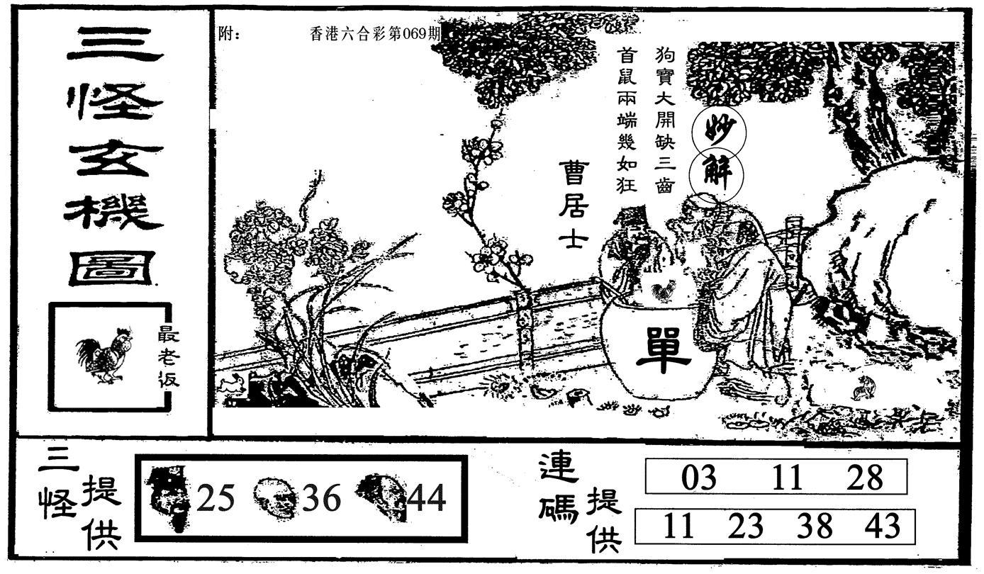 069期老三怪B(黑白)