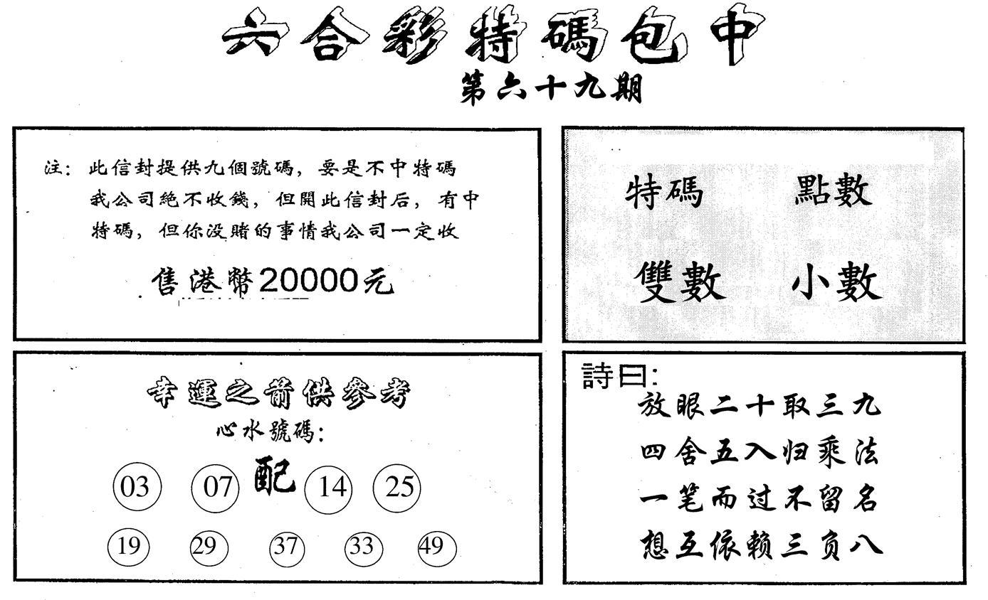 069期特码包中(黑白)