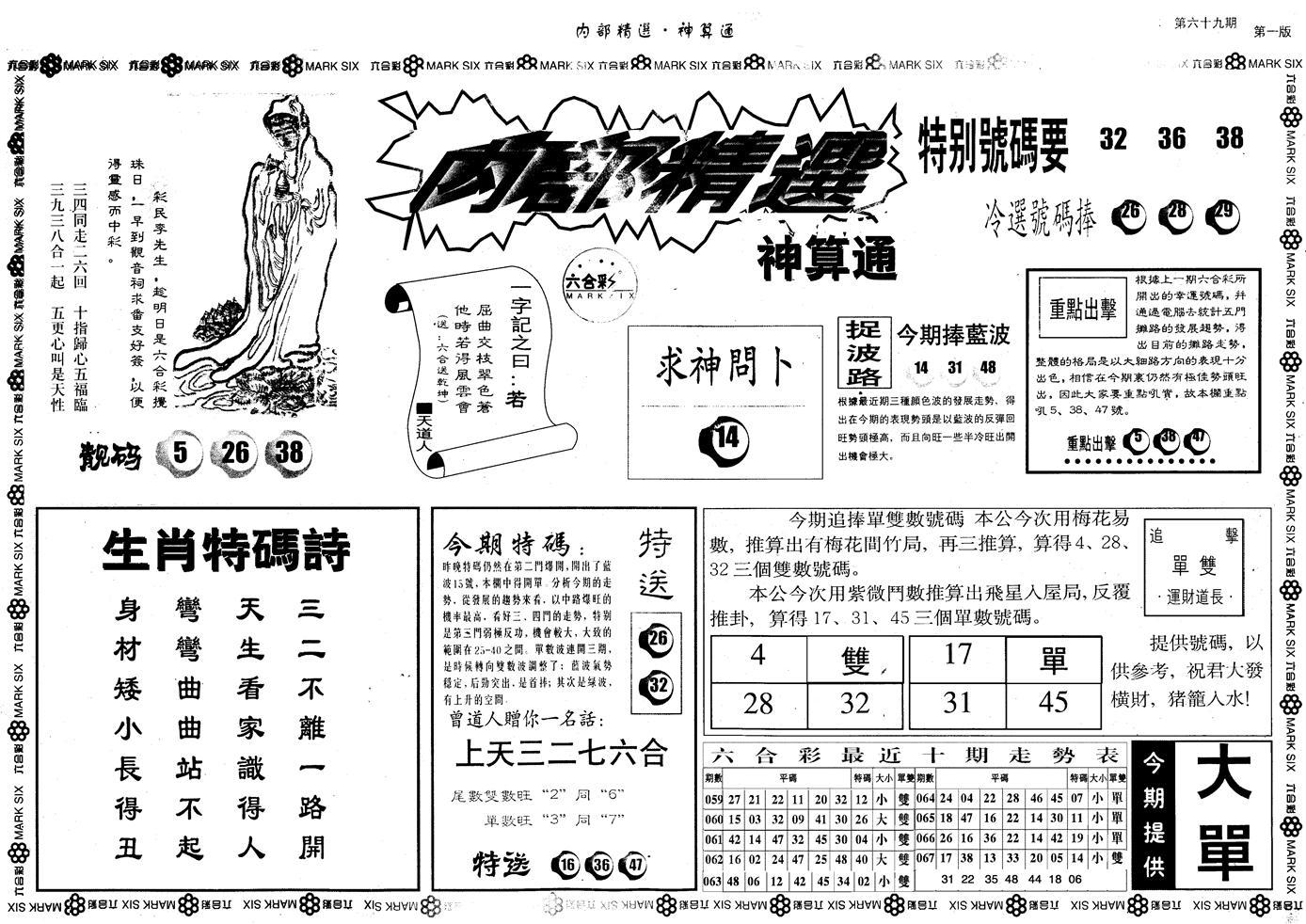 069期另版内部精选A(黑白)