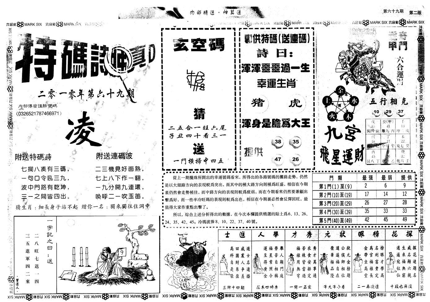 069期另版内部精选B(黑白)