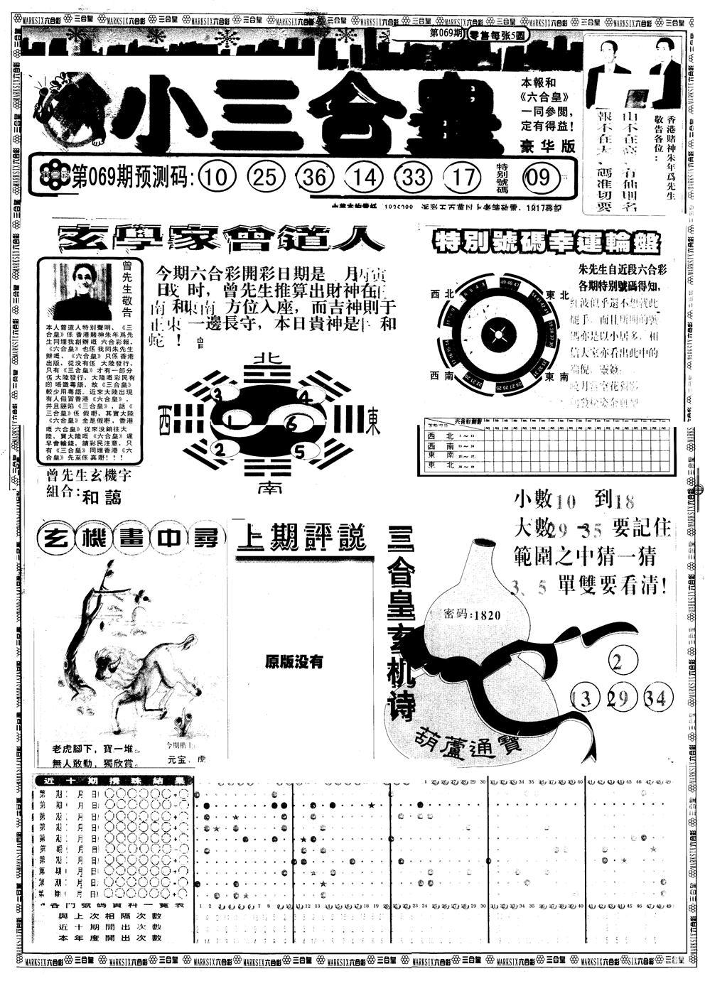 069期另版中版三合皇A(黑白)