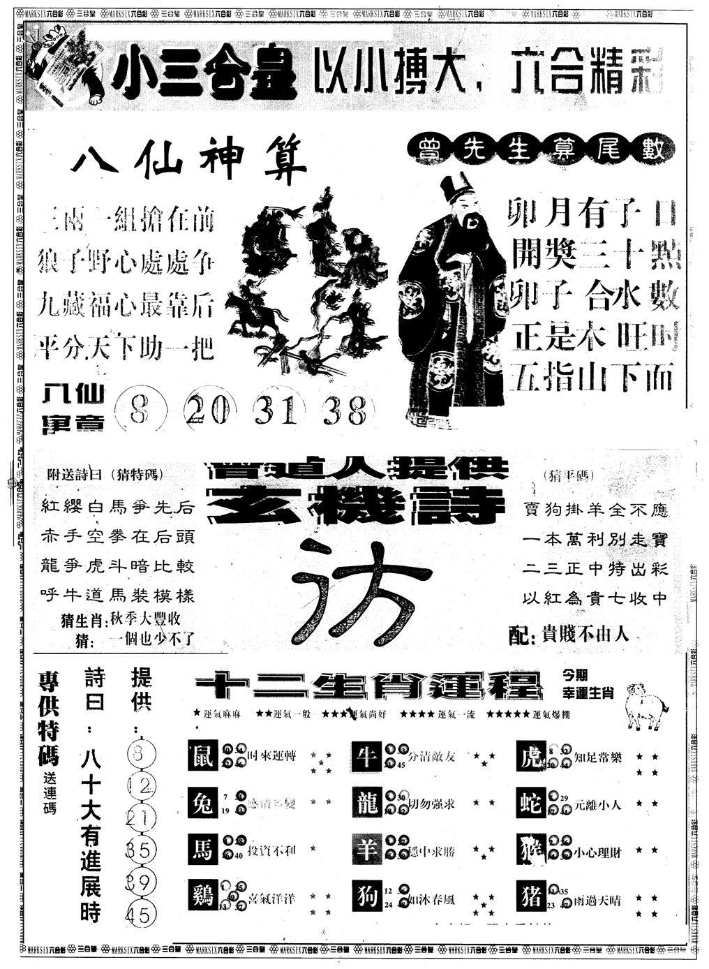069期另版中版三合皇B(黑白)