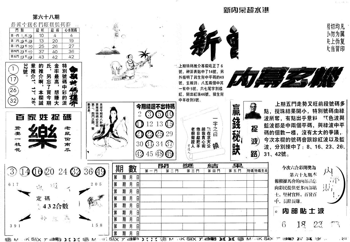 069期另版新内幕A(黑白)