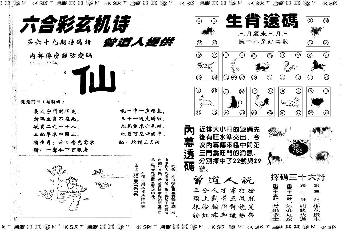 069期另版新内幕B(黑白)