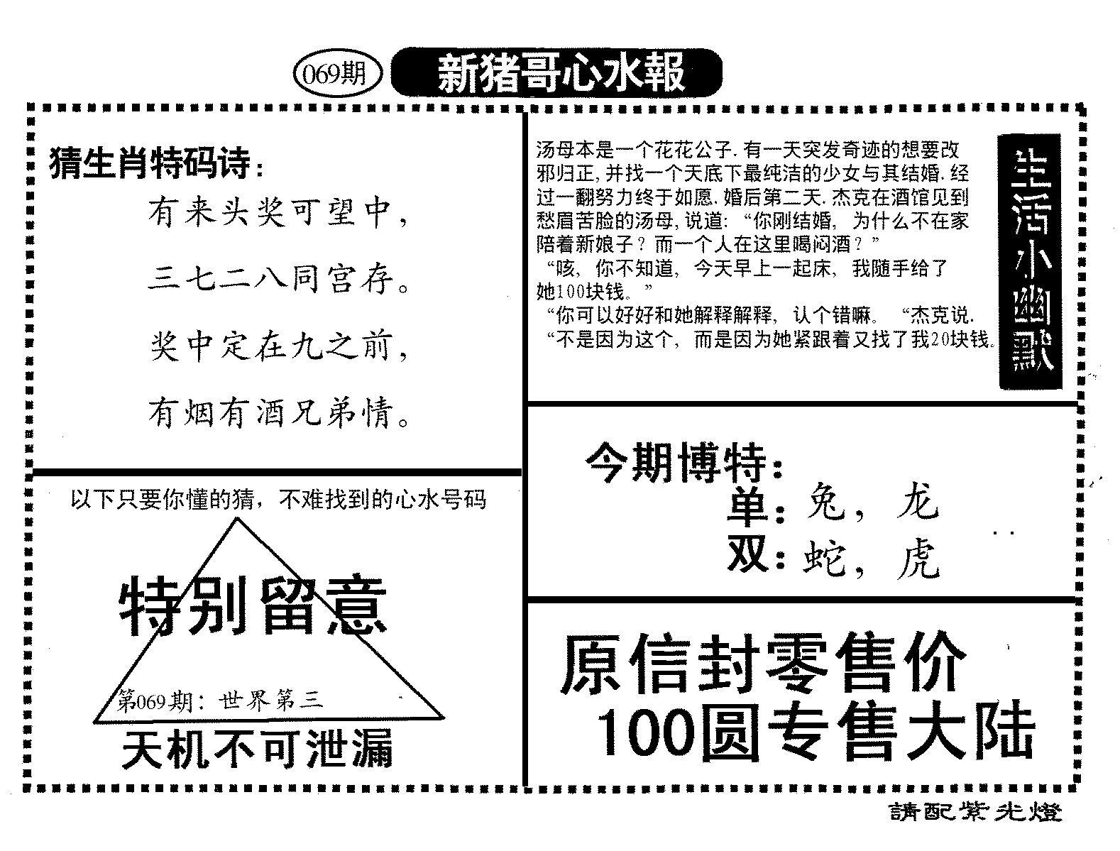 069期新猪哥心水(黑白)