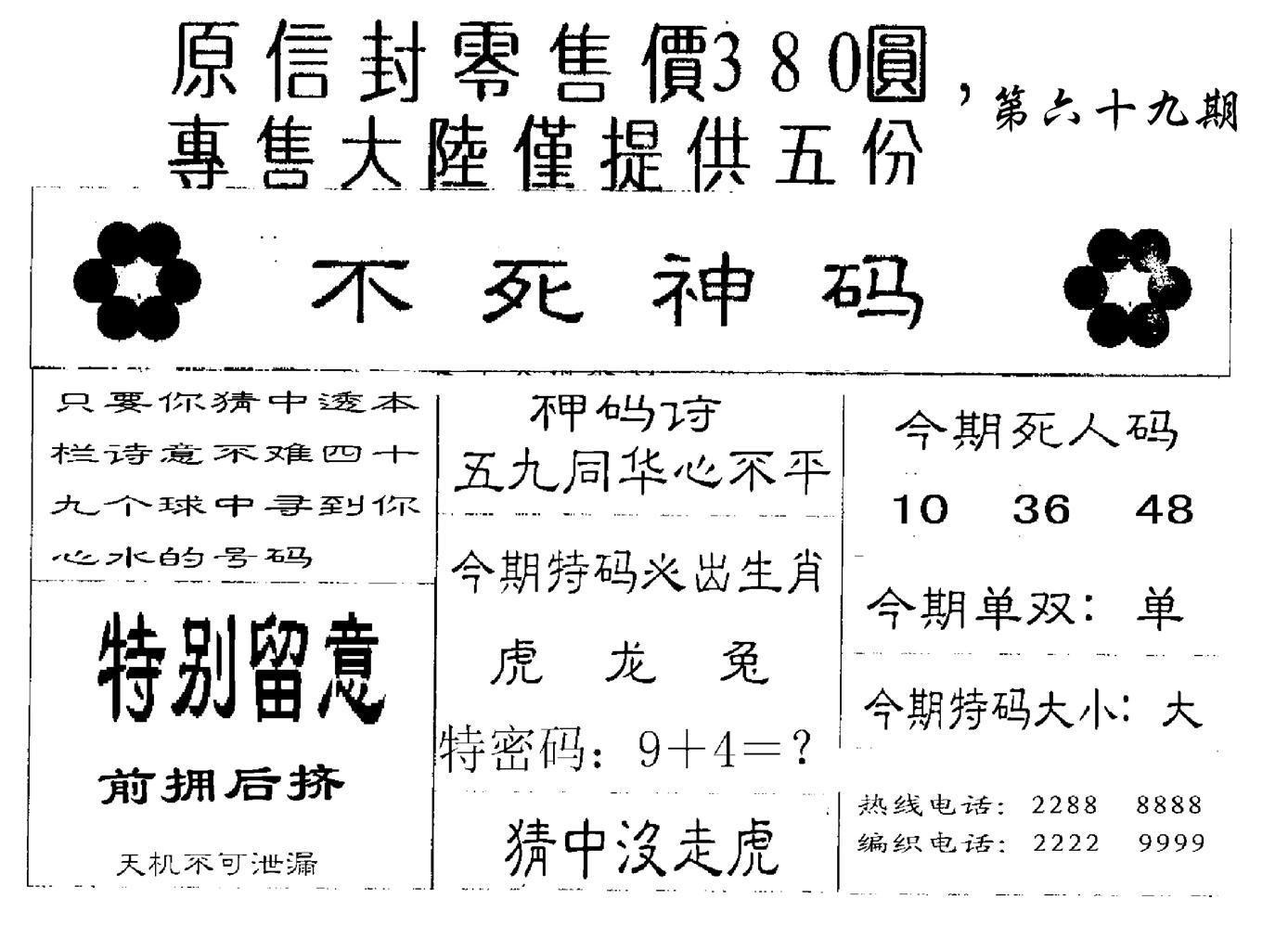 069期380圆死人码(黑白)