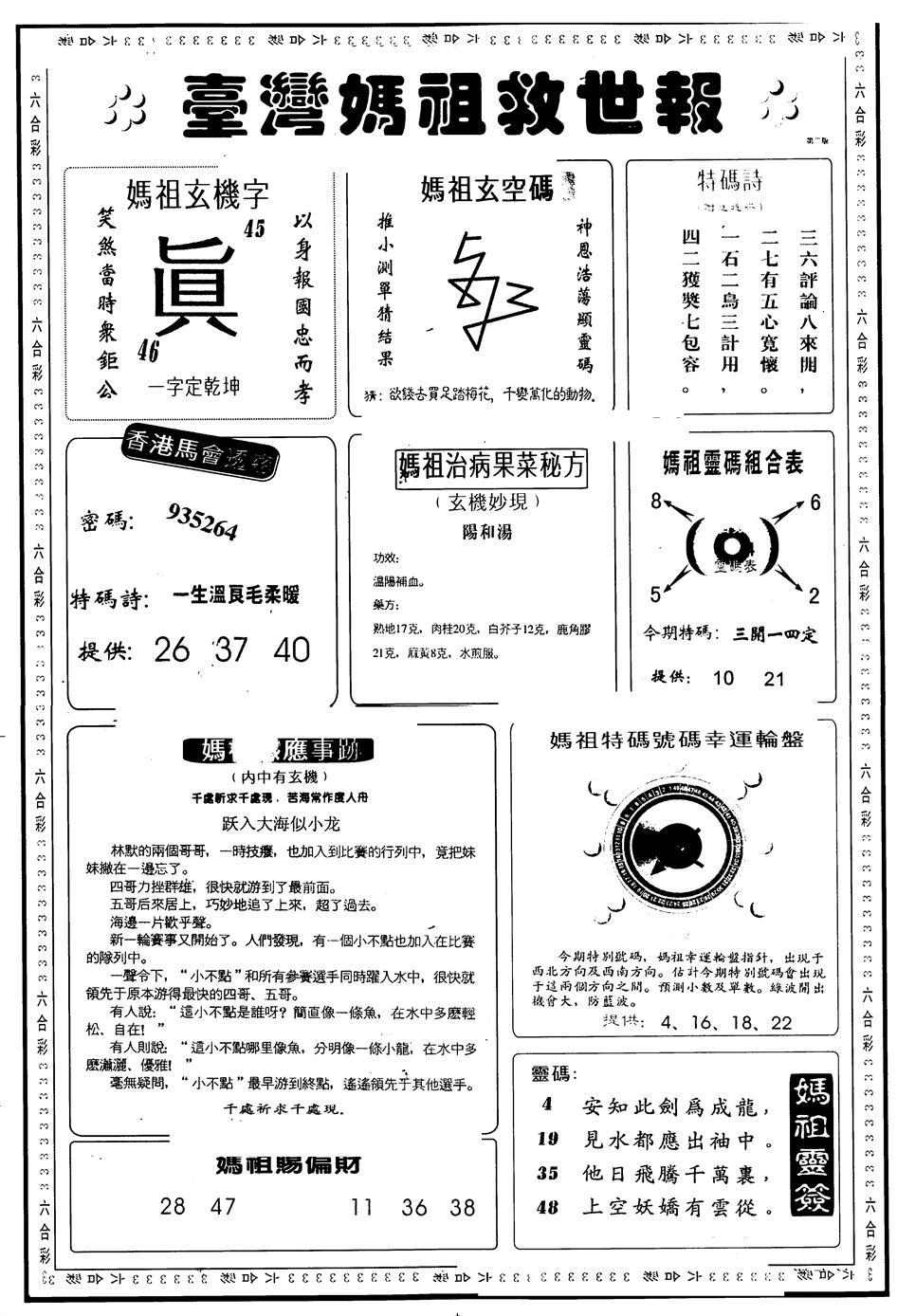 069期另版台湾妈祖灵码B(黑白)