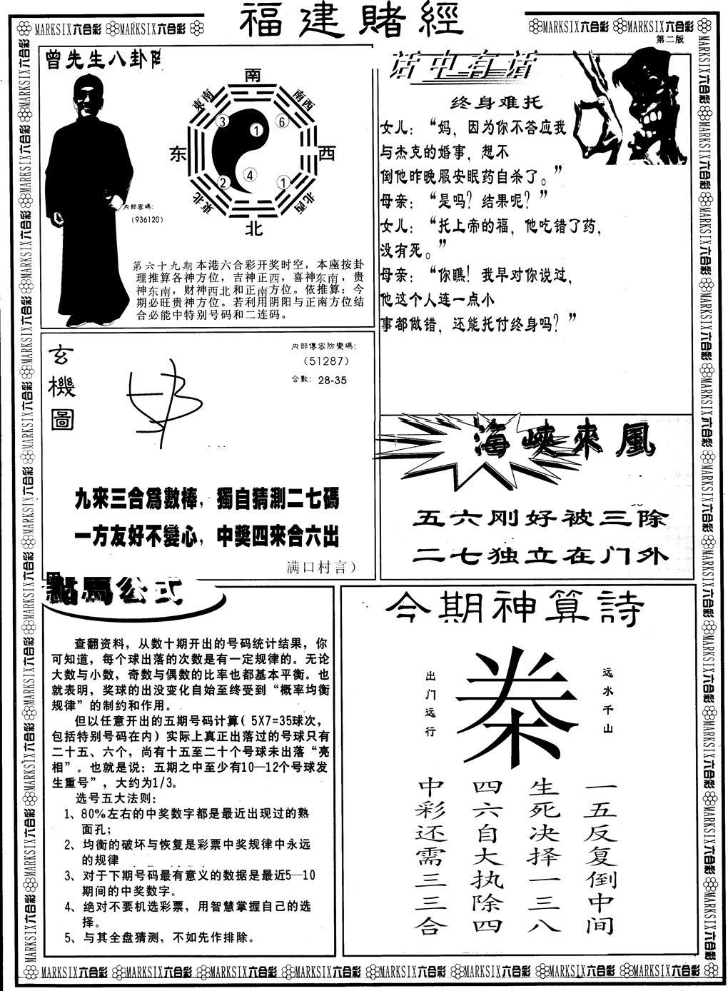 069期另版福建赌经B(黑白)