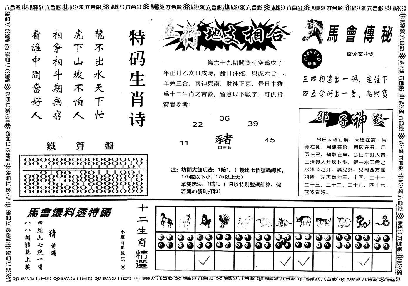 069期另版马会财经B(黑白)