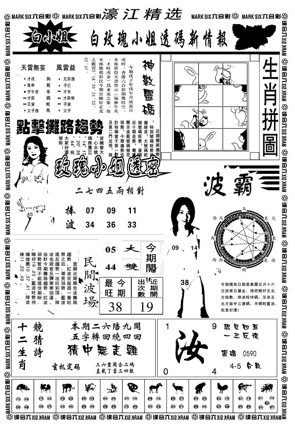 069期另濠江精选B(黑白)