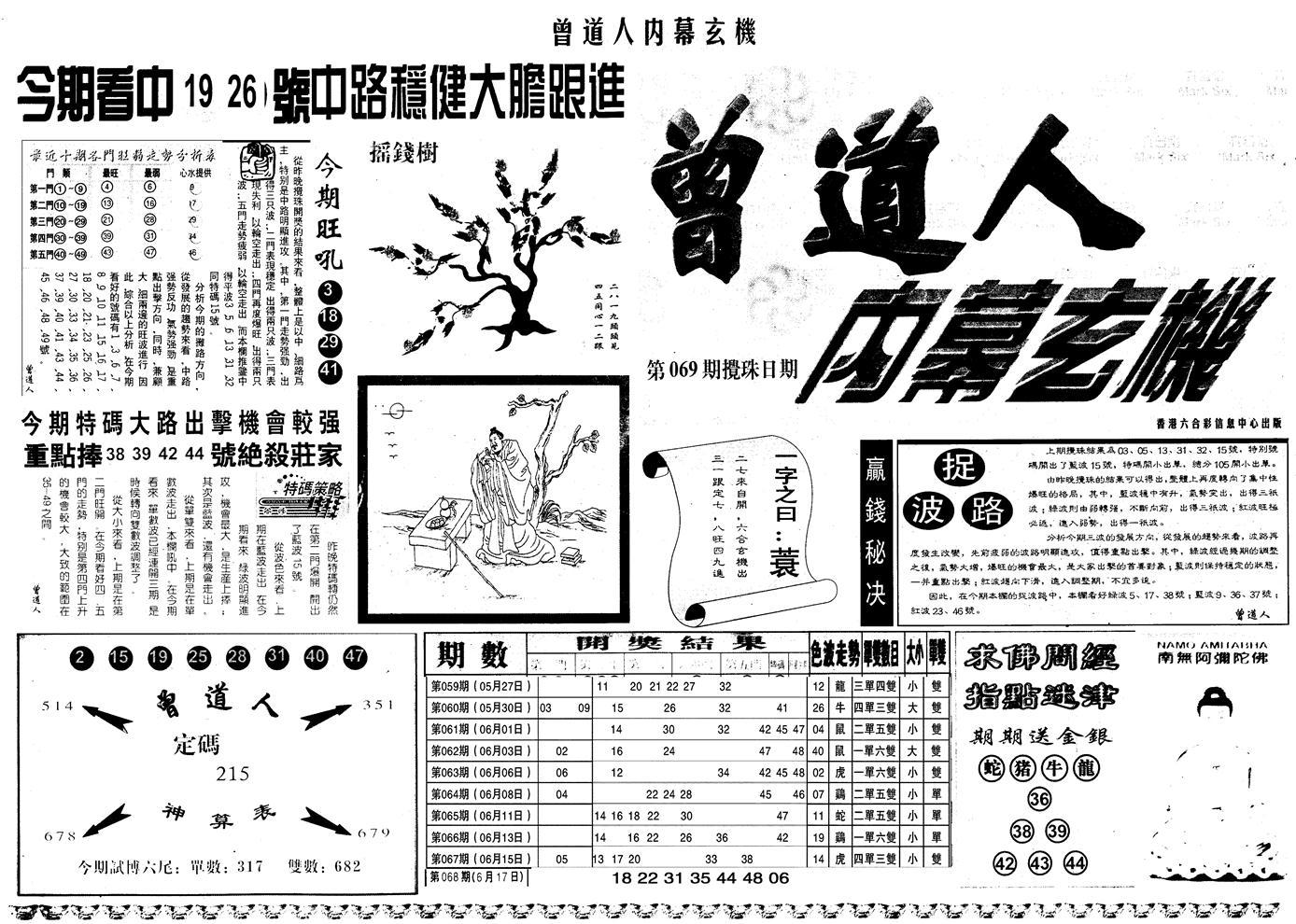 069期另内幕A(黑白)