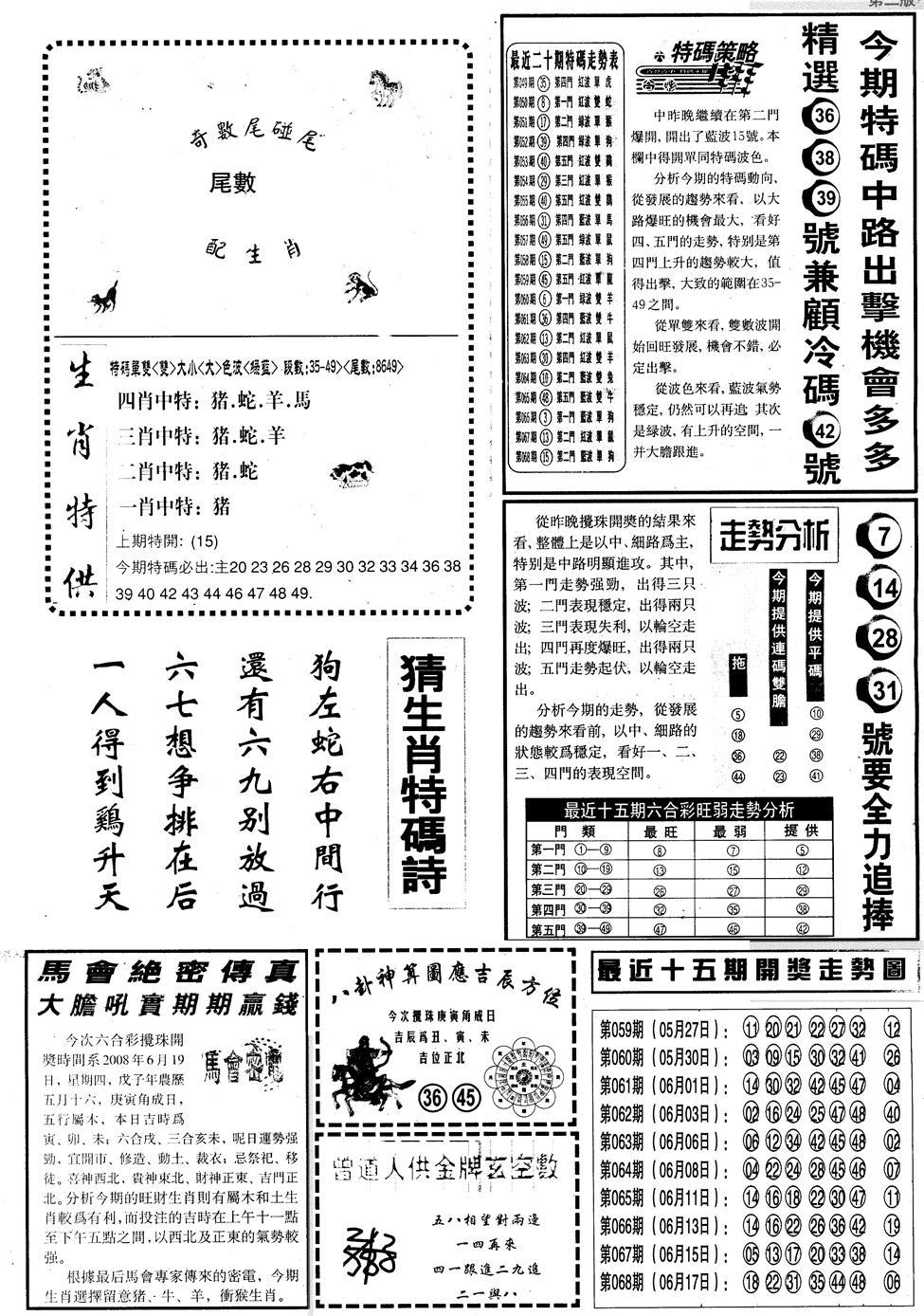 069期另内幕消息B(黑白)