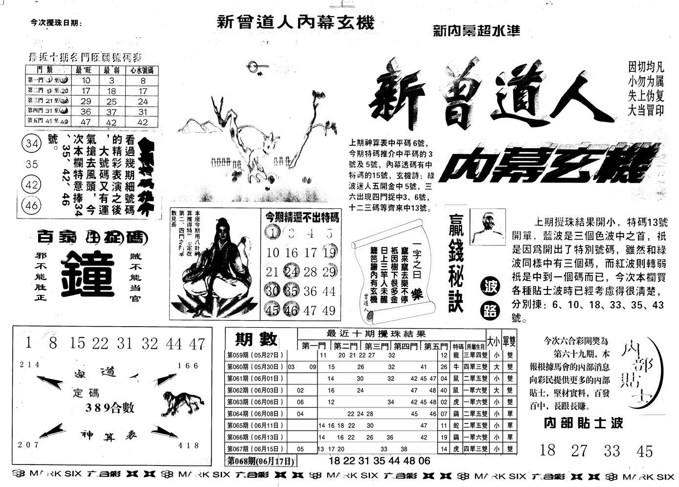 069期另新内幕A(黑白)