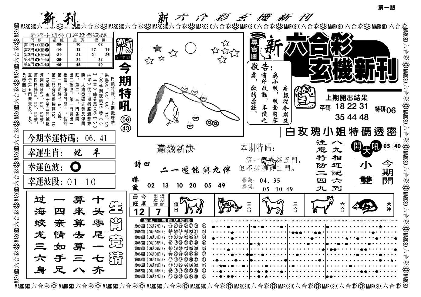 069期另版玄机新刊A(黑白)