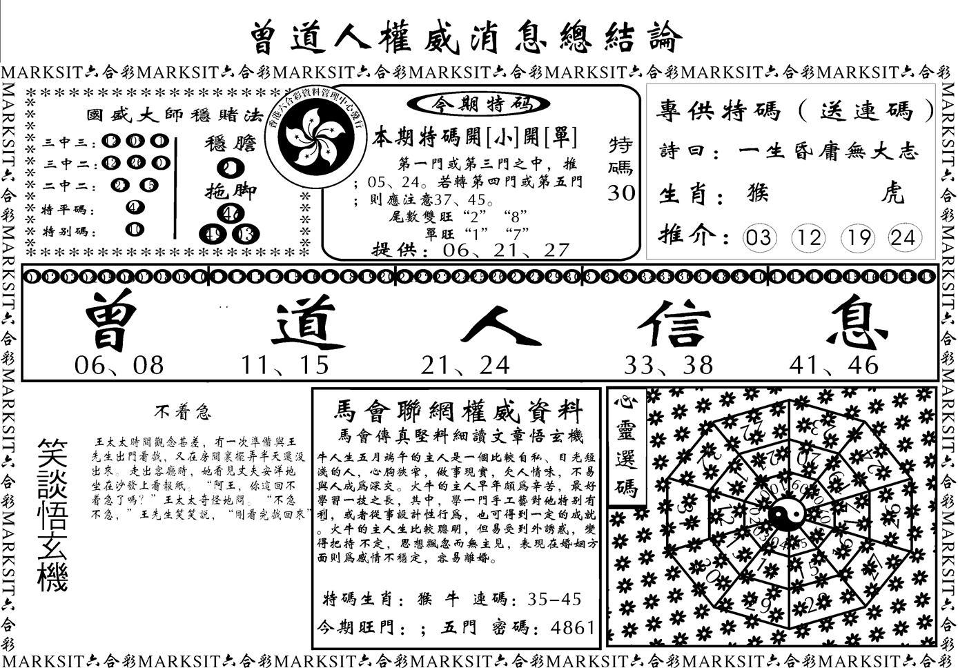069期另版权威消息B(黑白)