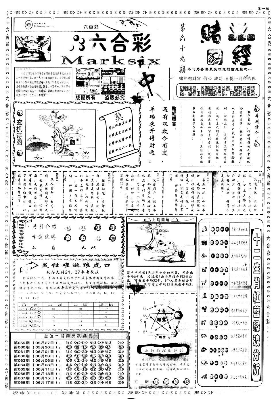 069期另赌经A(黑白)