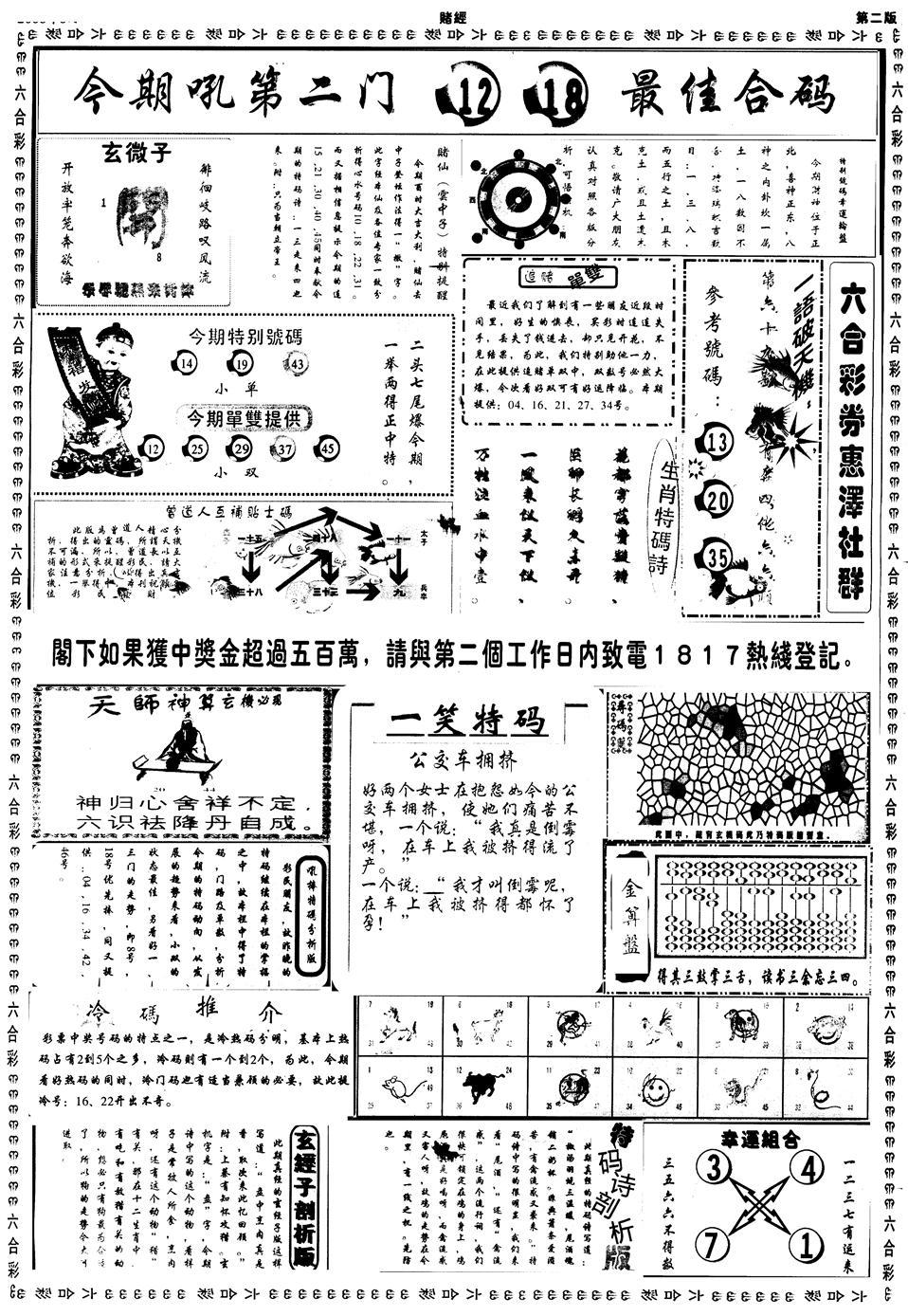 069期另赌经B(黑白)