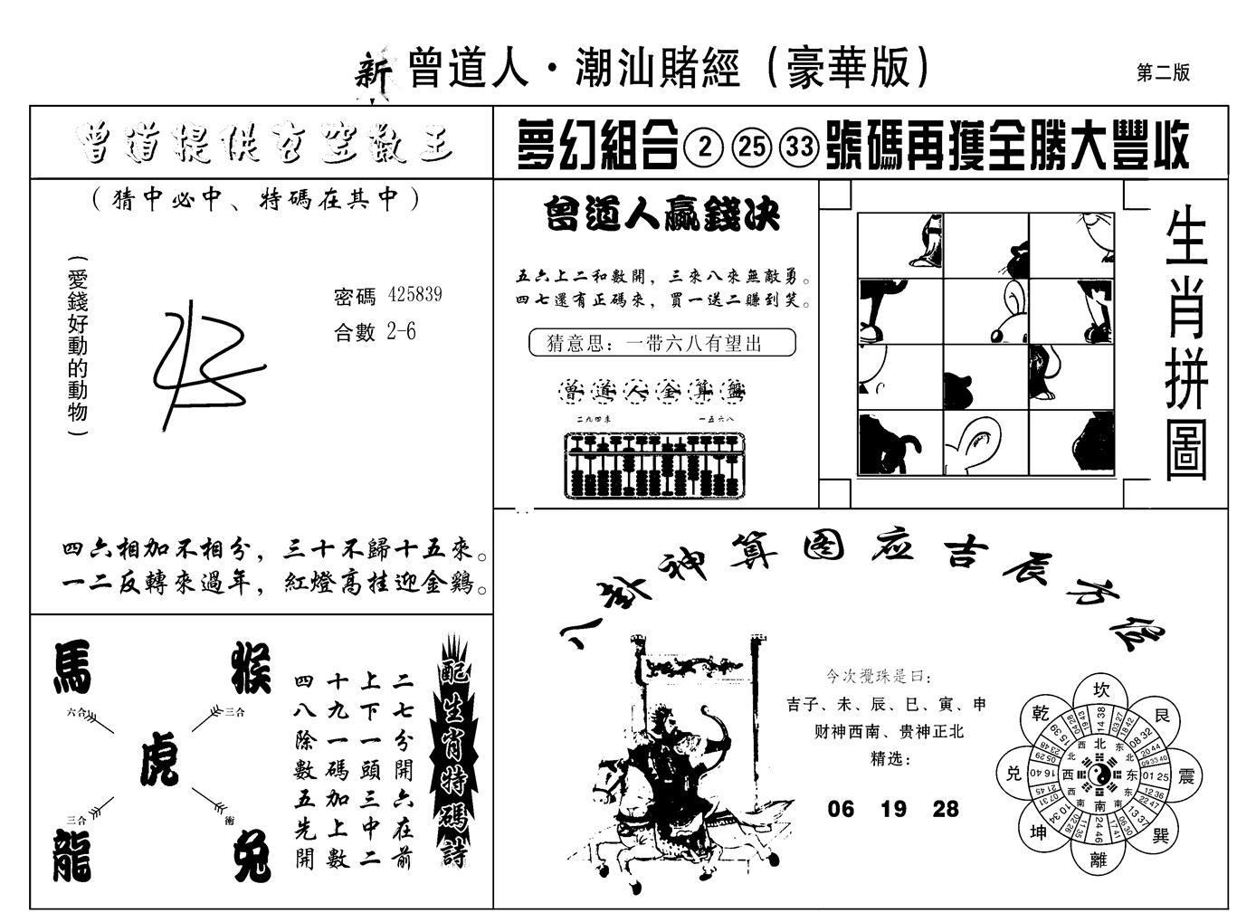 069期另潮汕赌经濠华版B(黑白)