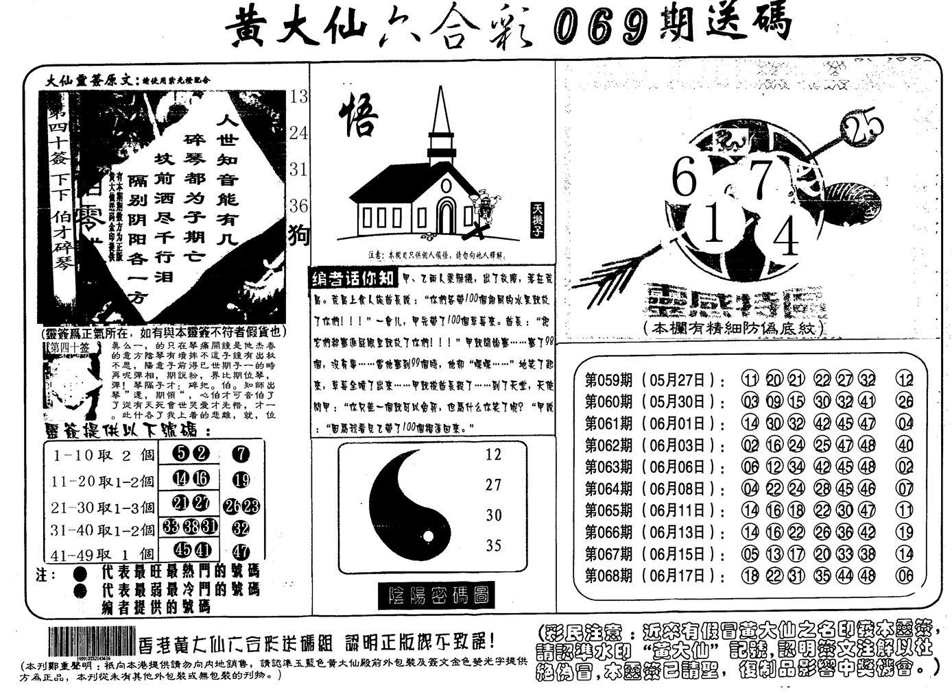 069期另版射箭图(黑白)
