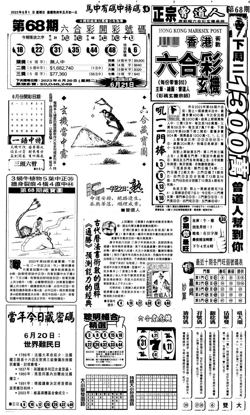 069期新报跑狗1(黑白)